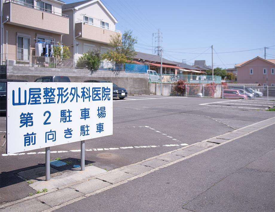 山屋整形外科医院 第2駐車場